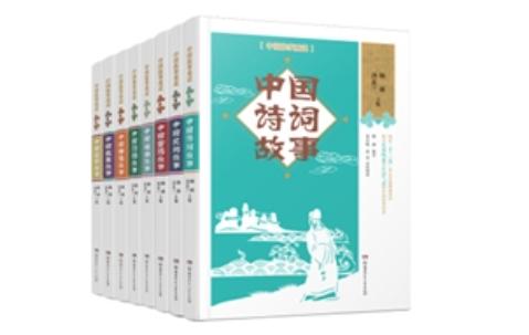 名家学者与作家重述中国传世故事,为青少年弘扬中华文化
