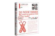 """天天听好书:《病患悖论:为什么""""过度""""医疗不利于你的健康?》"""