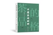 茶与友——读《茶的品格:中国茶诗新解》有感