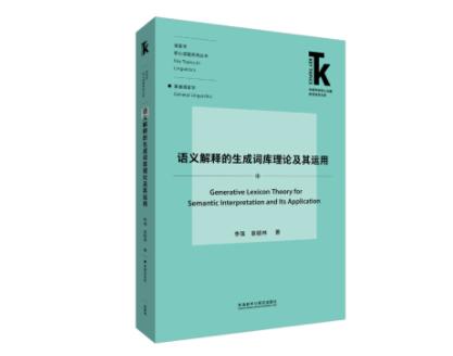 《语义解释的生成词库理论及其运用》:多维度语义学理论研究进度