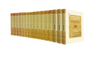 《中央革命根据地历史资料文库(16卷)》:以史鉴今,传承红色基因
