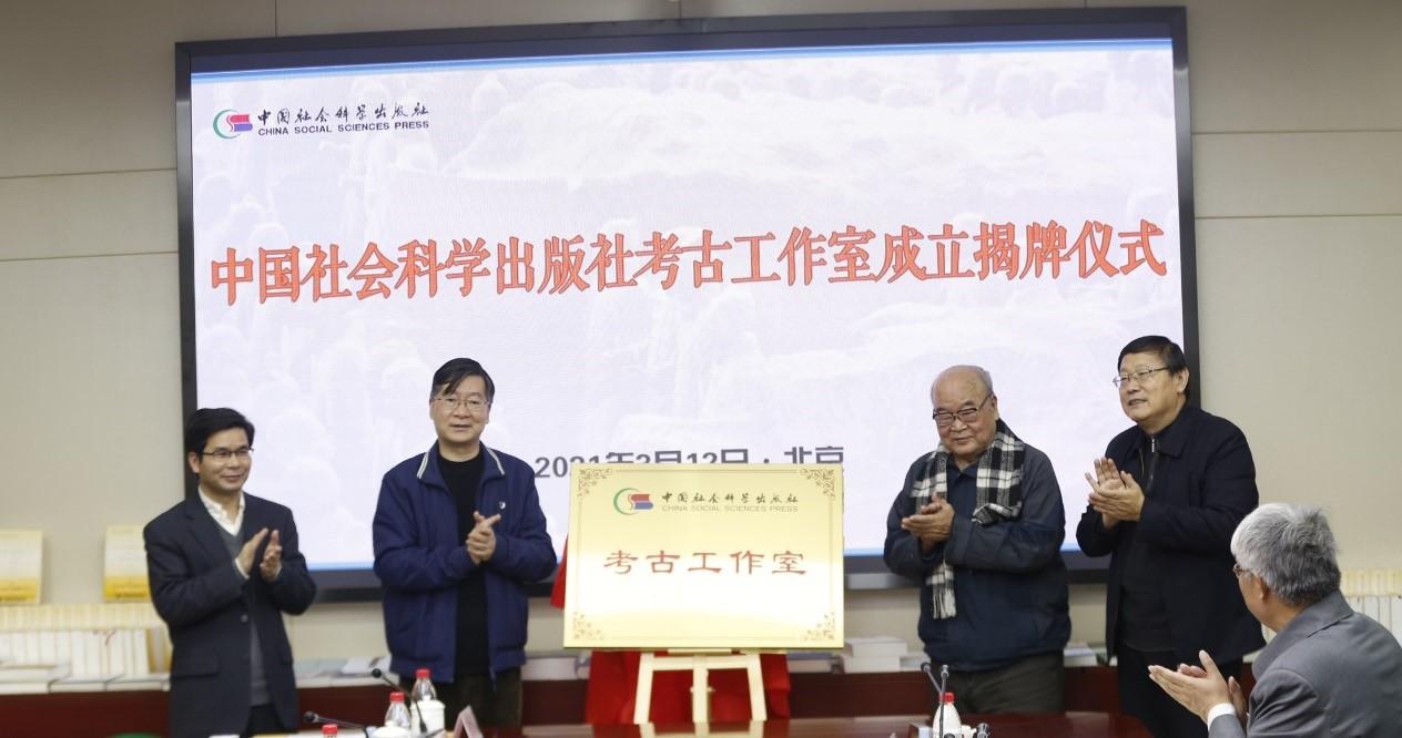 为迎接中国考古学诞生一百年,中国社会科学出版社成立考古工作室