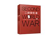 读《二战回忆录》,听丘吉尔解析二战爆发直到胜利的来龙去脉