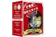 《不老泉国际大奖小说.麦克米伦世纪童书》:滋养小读者的不老甘泉