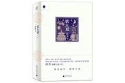 《钦天监》:小说开写中西文化千年未有的对话