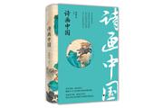 《诗画中国》:绚烂多彩的中国记忆 传统文化的生活美学指南