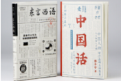 天天听好书:《中国话:九大领域诠释中国话的前世今生》