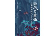 《毁灭与重生》:俯瞰日本昭和时代的历史全貌