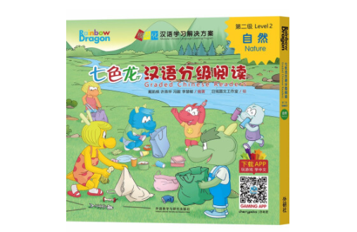 一站式汉语学习解决方案,《七色龙汉语分级阅读第二级:自然》传达环保理念
