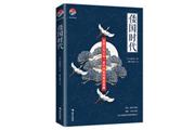 《倭国时代》:从世界史观看古代日本 中国又如何塑造亚洲