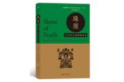 天天听好书:《珠崖:12世纪之前的海南岛》