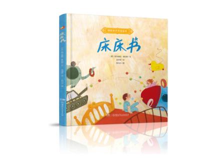 国际睡眠日童书 | 一张床怎么变来变去的?培养孩子健康孩子睡眠习惯的《床床书》
