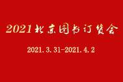 北京图书订货会倒计时,200余场活动导览及展位分布都在这里!