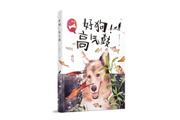 《好狗!高气鼓》:妙趣!幽默!人与狗的暖心故事