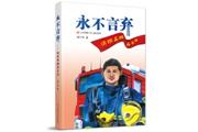 《永不言弃:消防英雄成长记》:烈火英雄 百炼成钢