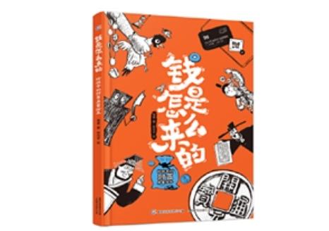 看中国货币发展史,建立现代理财观念