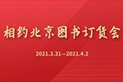 相约2021北京图书订货会——大学社 主题图书早知道