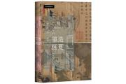 天天听好书:《肇造区夏:宋代中国与东亚国际秩序的建立》