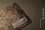 《再现敦煌·壁画艺术临摹集》荣获2020年度最具版权价值的艺术图书