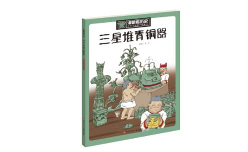 三星堆又有新发现之际,这些书能让你了解宝贵古蜀文化
