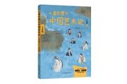 《一看就懂的中国艺术史(书画卷二)少年版》:宏大生动 给青少年的中国书画史