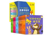 《我要学数学》:一套让孩子越玩越聪明的高品质数学启蒙书