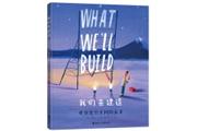《我们来建造:规划我们共同的未来》:暖心爸爸和女儿一起写下的未来之书