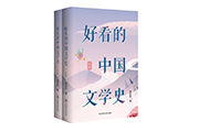 文心裁古锦,巧手织新篇——评钱念孙先生的《好看的中国文学史》