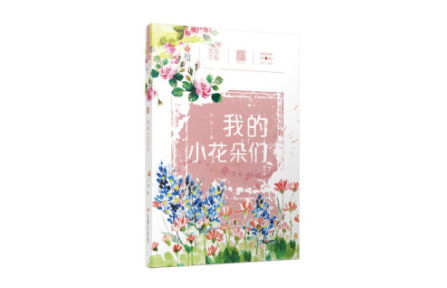 《自然笔记(第二辑):我的小花朵们》:走入故乡,怀里抱满鲜花