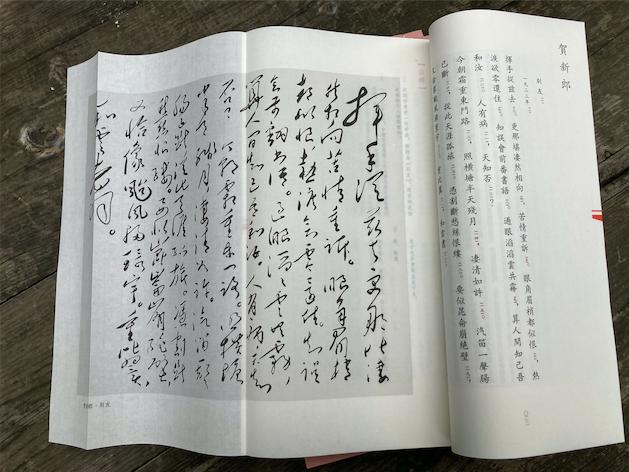 想象飞动,气势磅礴,要感受毛泽东诗词的魅力就读它