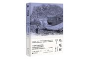 《马尾树:六篇小说》:毛姆笔下的英国殖民地马来半岛上的人情风景画