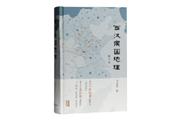 《西汉侯国地理》(修订本):考辨西汉侯国地理的精宏之作