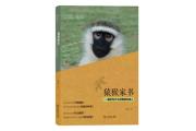 天天听好书:《猿猴家书:我们为什么没有进化成人》