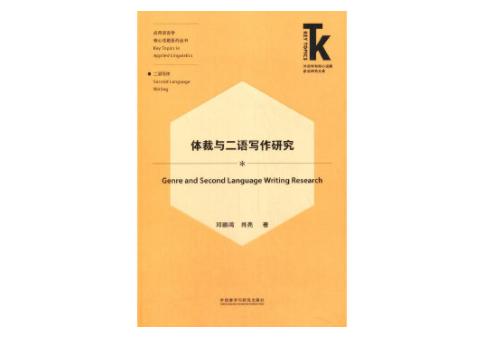 为二语写作提供指导,集学术性、实用性等为一体