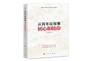 党史学家李忠杰力作《从百年征程看初心和使命》再版发行