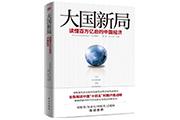 """全面解读中国""""十四五""""开局战略,《大国新局:读懂百万亿后的中国经济》出版发行"""