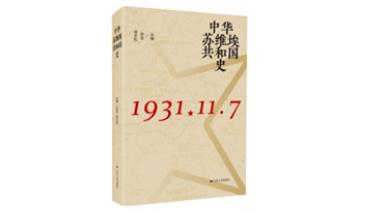 《中华苏维埃共和国史》:党和人民最早积累的建国兴邦财富