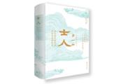《另一种士人:金元时代的华北社会与科举制度》——异族统治下,知识分子何去何从?