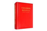 《中国革命根据地教育史事日志》:中国革命根据地教育史的珍贵档案