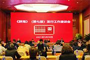 《辞海》(第七版)发行工作座谈会在京召开
