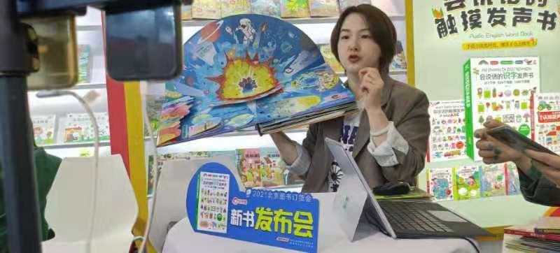 科技专业和青少年科普大众两板块重点布局——安徽科学技术出版社百种新书亮相2021北京图书订货会