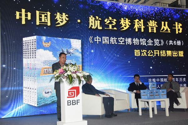 中国梦·航空梦科普丛书《中国航空博物馆全览》——首次公开结集出版