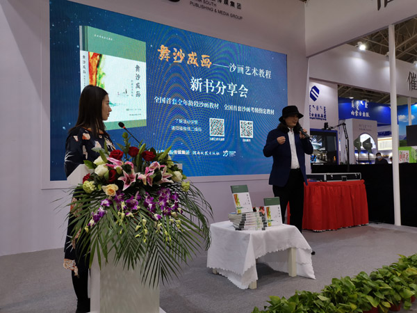 弥补中国沙画教材空白——《舞沙成画:沙画艺术教程 》新书发布会在京召开