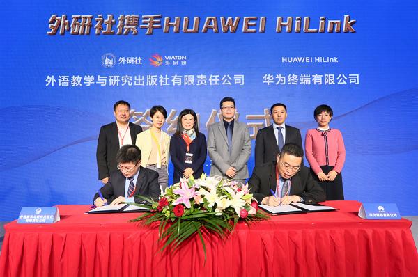 外研社与华为共同推出国内首款智慧扫描点读笔,共同打造良好教育生态
