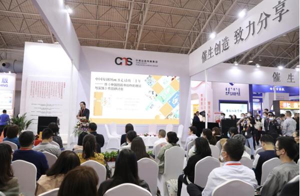 中国原创图画书走过的三十年——暨《中国图画书创作的理论与实践》作品研讨会成功在京举办