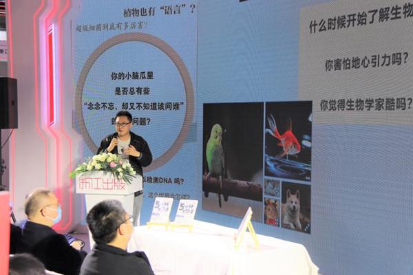 5分钟普及一个知识点——清华生物学博士冯智《5分钟生物课》新书见面会成功举行