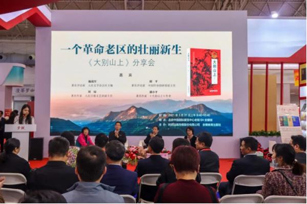 一个革命老区的壮丽新生——《大别山上》新书分享会在北京举行