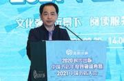 朱寒冬:书店业自强和自我转型破局势在必行|2021中国书店大会