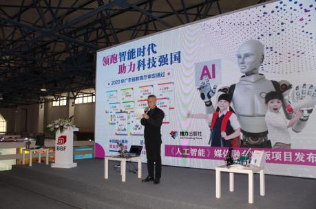 《人工智能》出版+战略,打造少儿出版新业态标杆——《人工智能》媒体融合出版项目发布会暨教育资源建设研讨会在京举行