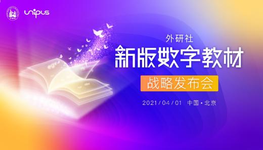 外研社发布新版数字教材,数字技术助推教育高质量发展